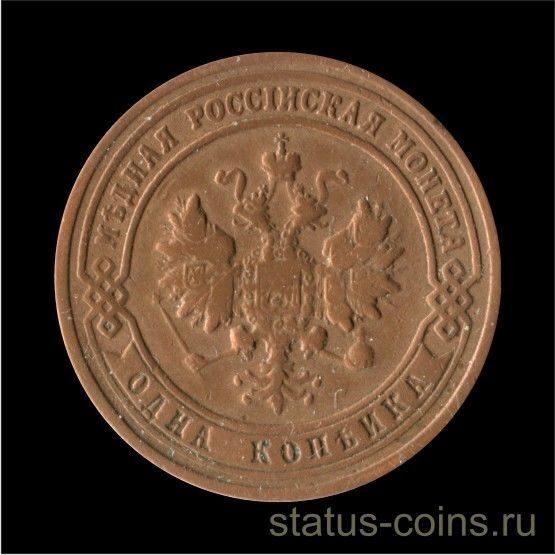 монеты царствования николая второго