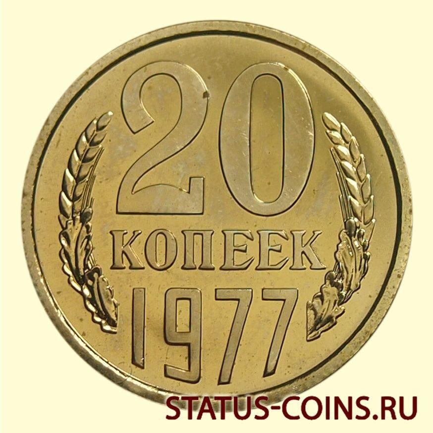 менее, среди монета 1977 год 20 копеек цена это элемент