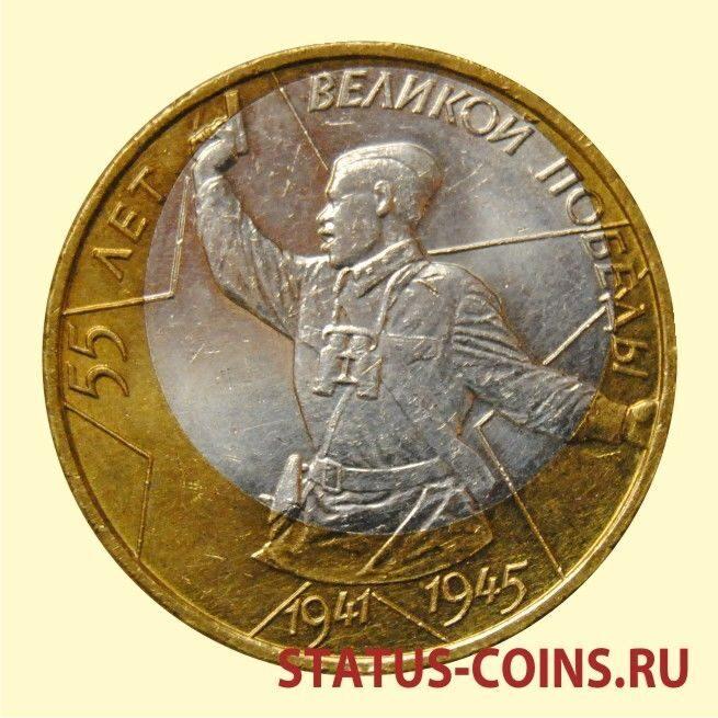 Бракованные 10 рублей монета гвс ломоносов