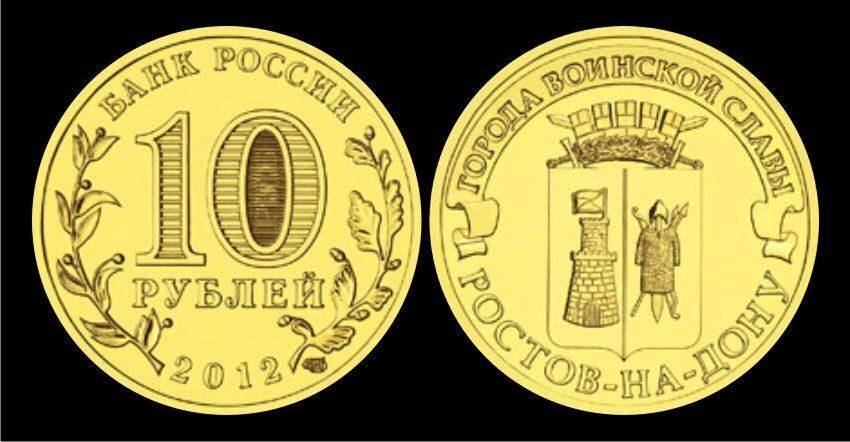 Монеты купить ростов советские монеты до 1961 года