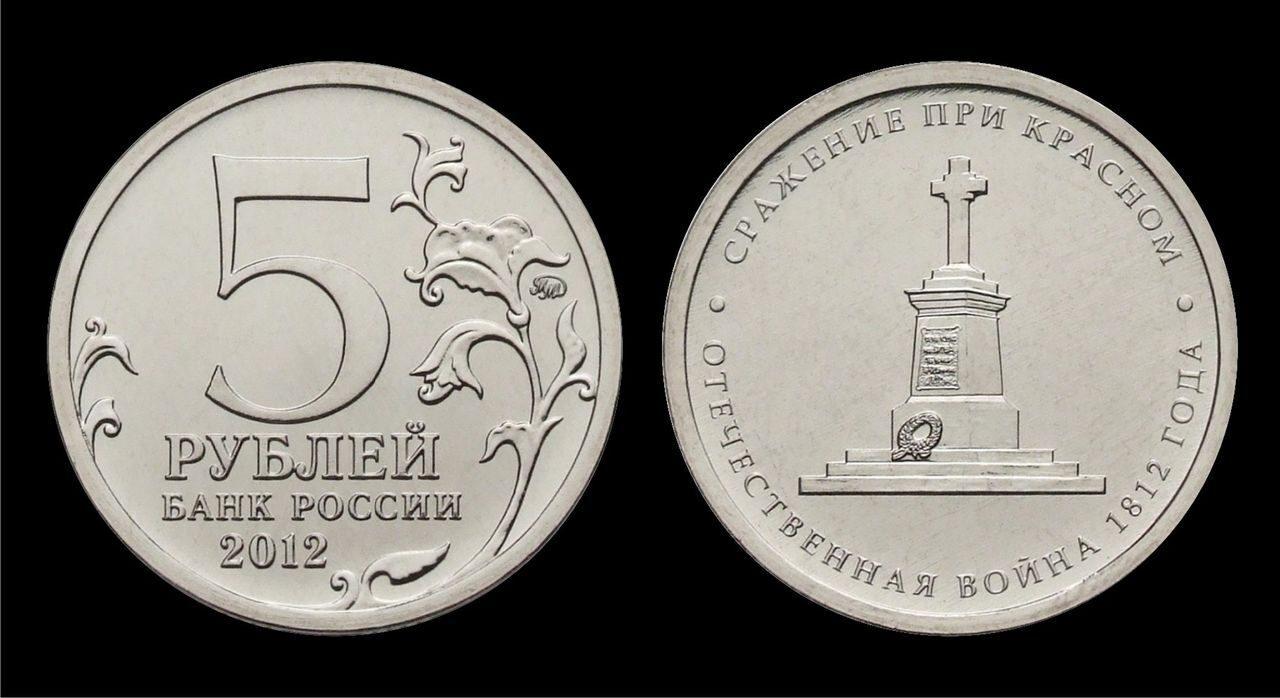 Цены на юбилейные 1 2 5 и 25 рублёвые монеты банка россии