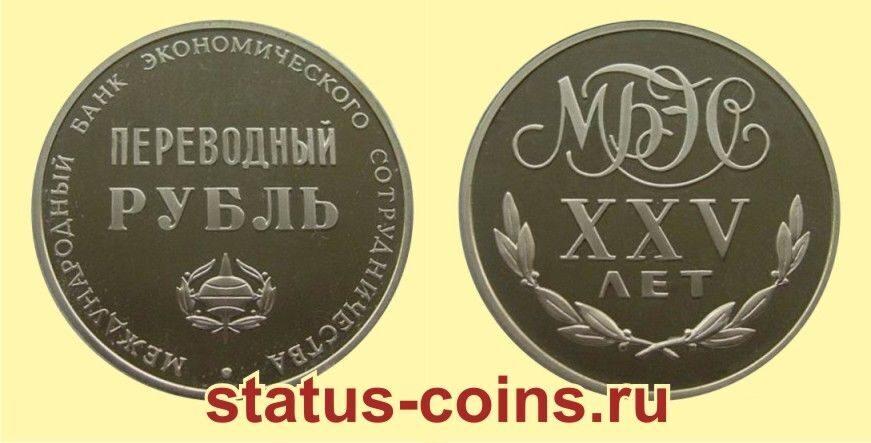 Переводной рубль это монета 1897 5 рублей