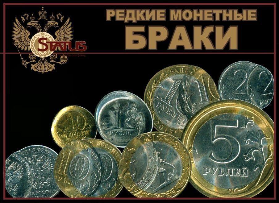 сколько стоят браки монет